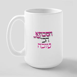 """Hebrew """"Best Grandmother"""" Large Mug for Savta"""