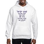 Shema Yisrael Hooded Sweatshirt