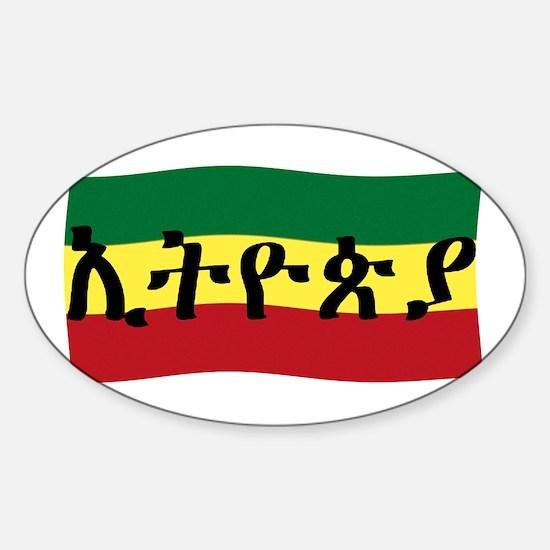 ETHIOPIA -- Amharic with Flag Oval Decal