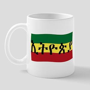 ETHIOPIA -- Amharic with Flag Mug