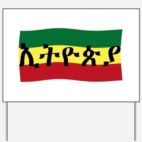 ETHIOPIA -- Amharic with Flag Yard Sign