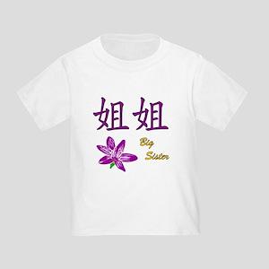 Big Sister (Jie jie) Toddler T-Shirt