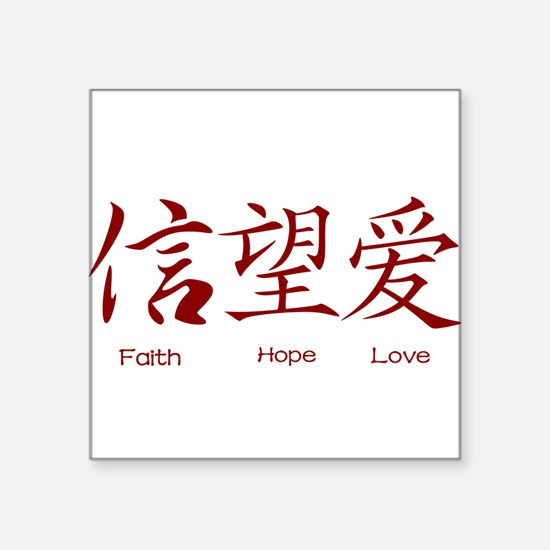 Faith Hope Love in Chinese Sticker