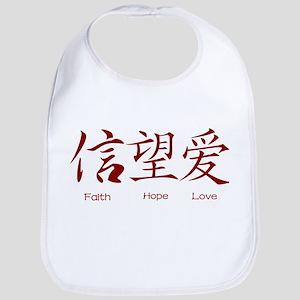 Faith Hope Love in Chinese Bib