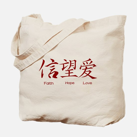 Faith Hope Love in Chinese Tote Bag