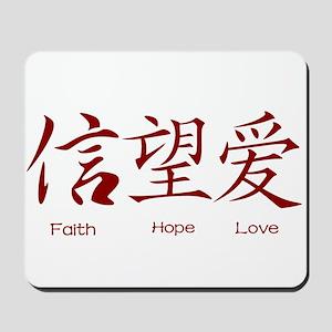 Faith Hope Love in Chinese Mousepad