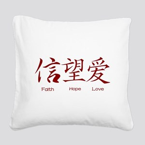 Faith Hope Love in Chinese Square Canvas Pillow