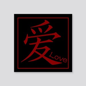 Love in Chinese Sticker