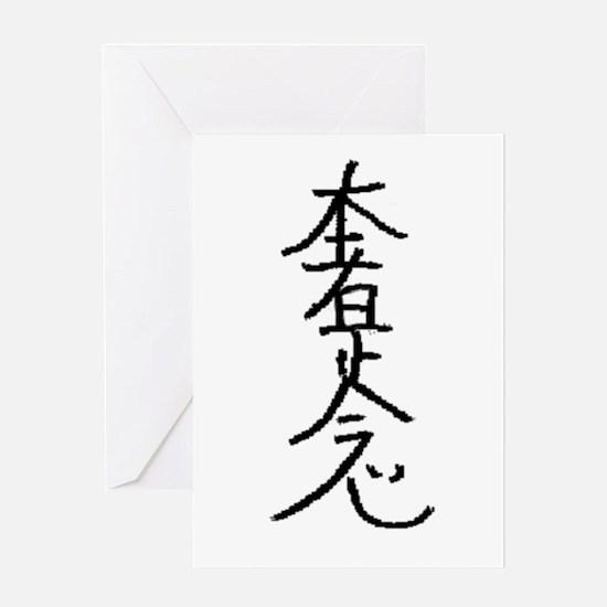 Hon-Sha-Ze-Sho-Nen Greeting Card