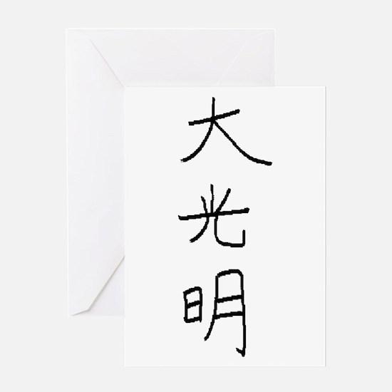 Dai-Ko-Myo (Mrs. Takata Hand Drawn) Greeting Card