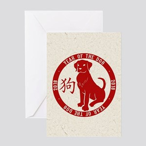 2018 Year Of The Dog Greeting Card