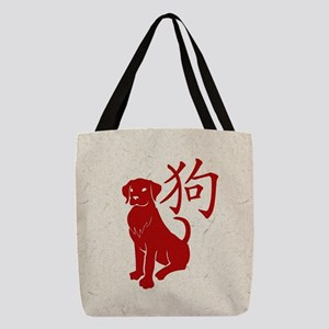 Year Of The Dog Polyester Tote Bag