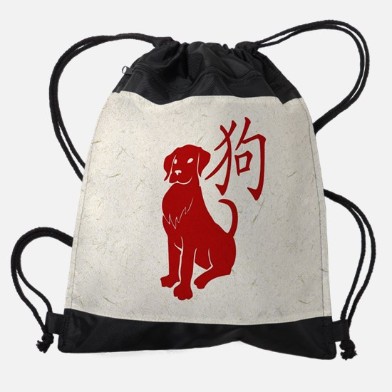 Year Of The Dog Drawstring Bag