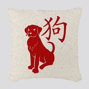 Year Of The Dog Woven Throw Pillow