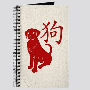 Year Of The Dog Journal