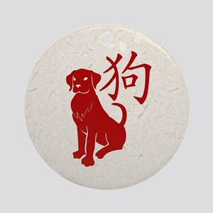 Year Of The Dog Round Ornament