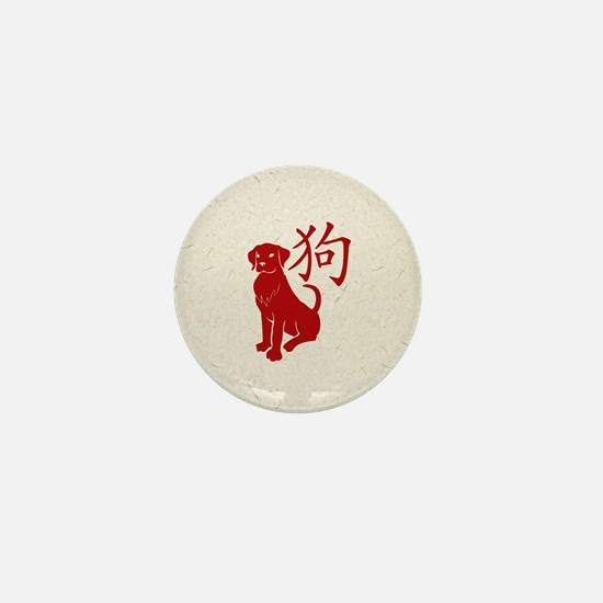 Year Of The Dog Mini Button