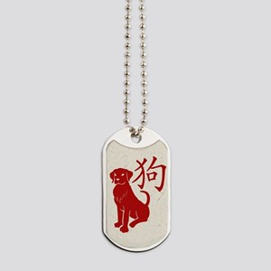 Year Of The Dog Dog Tags