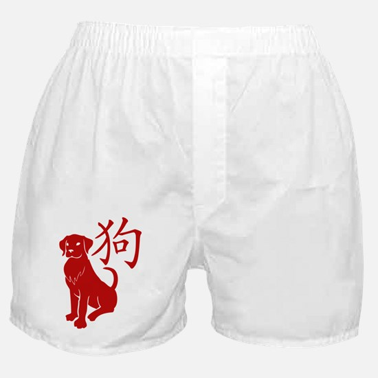 Cute Year Of The Dog Boxer Shorts