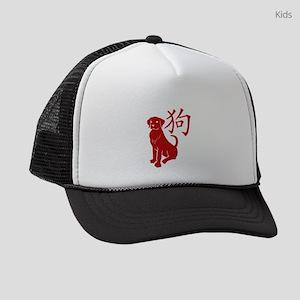 Cute Year Of The Dog Kids Trucker hat