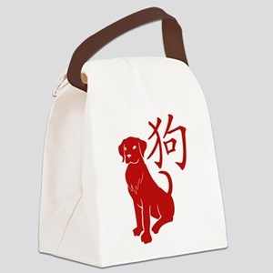 Cute Year Of The Dog Canvas Lunch Bag
