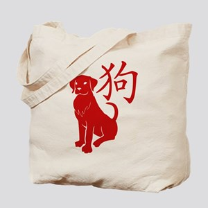 Cute Year Of The Dog Tote Bag