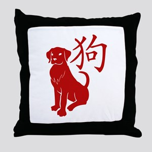 Cute Year Of The Dog Throw Pillow