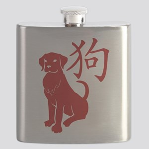 Cute Year Of The Dog Flask