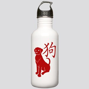 Cute Year Of The Dog Water Bottle