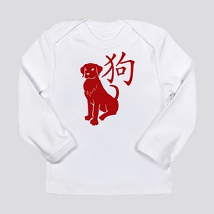 Cute Year Of The Dog Long Sleeve T-Shirt