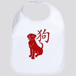 Cute Year Of The Dog Baby Bib