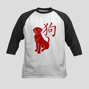 Cute Year Of The Dog Baseball Jersey