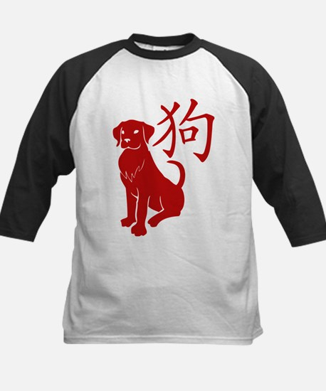Cute Year Of The Dog Baseball Jersey