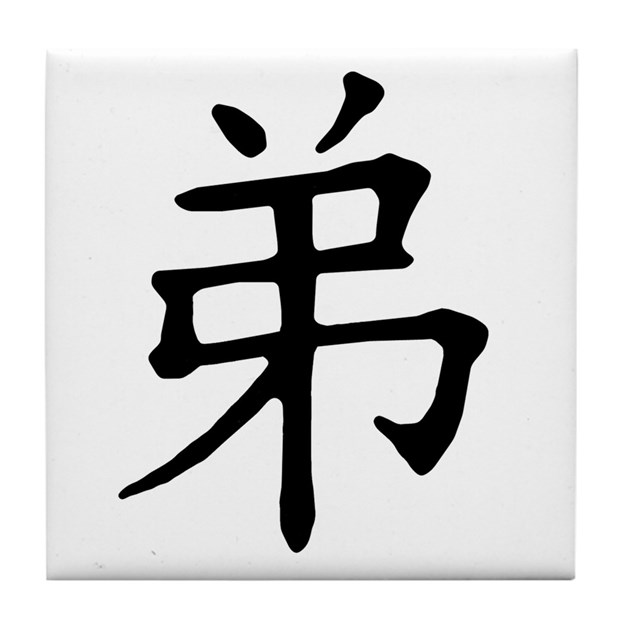 Younger Brother Chinese Character Tile Coaster By Mozartini