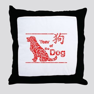 Year of the Dog - Chinese New Year Throw Pillow