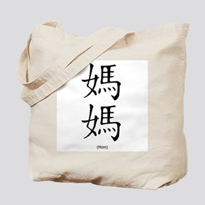 Mother/Mom Chinese Characters Family Bag