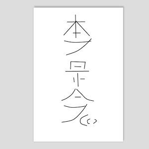 Hon-Sha-Ze-Sho-Nen Postcards (Package of 8)