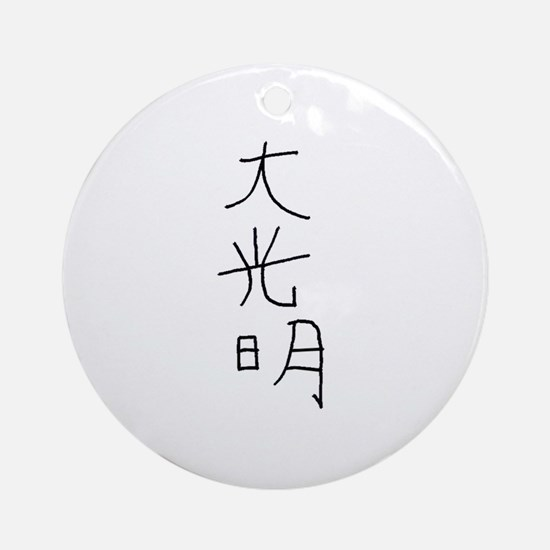Dai-Ko-Myo ( MRA Hand Drawn) Ornament (Round)