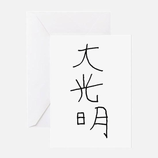 Dai-Ko-Myo ( MRA Hand Drawn) Greeting Card
