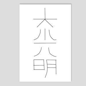 Dai-Ko-Myo (Alternate) Postcards (Package of 8)