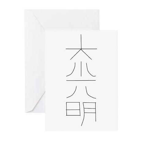 Dai-Ko-Myo (Alternate) Greeting Cards (Pk of 10)