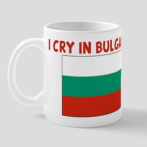 I CRY IN BULGARIAN Mug