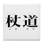 WOA - Jodo Kanji Tile Coaster