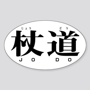 WOA - Jodo Kanji Oval Sticker