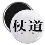 WOA - Jodo Kanji Magnet