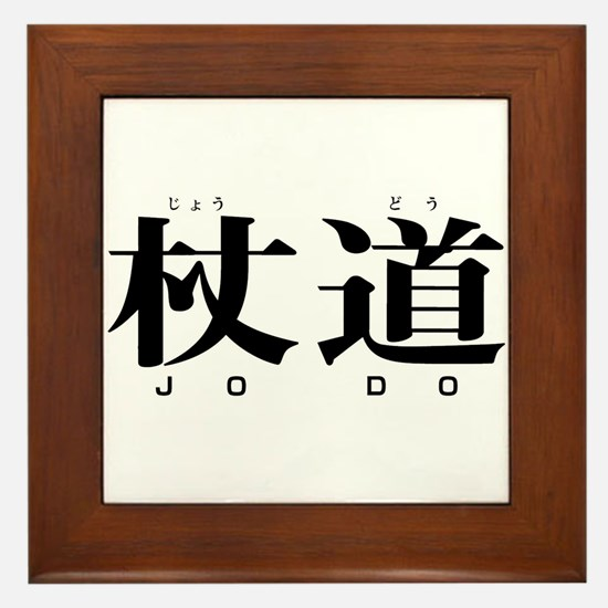 WOA - Jodo Kanji Framed Tile