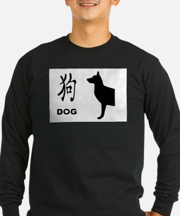 Chinese Year Of The Dog Long Sleeve T-Shirt