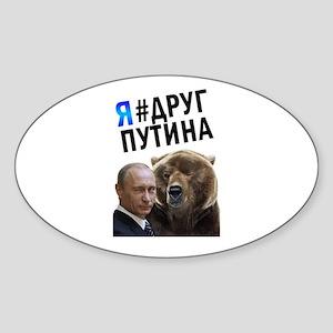 Vladimir Putin Sticker