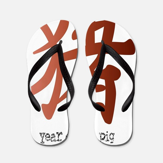 Cute Chinese year of the pig Flip Flops