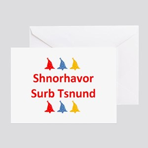 Armenian christmas greeting cards cafepress shnorhavor surb tsnund greeting card m4hsunfo
